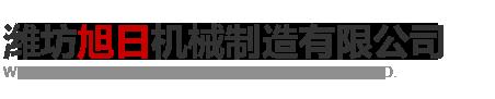 潍坊旭日机械制造有限公司